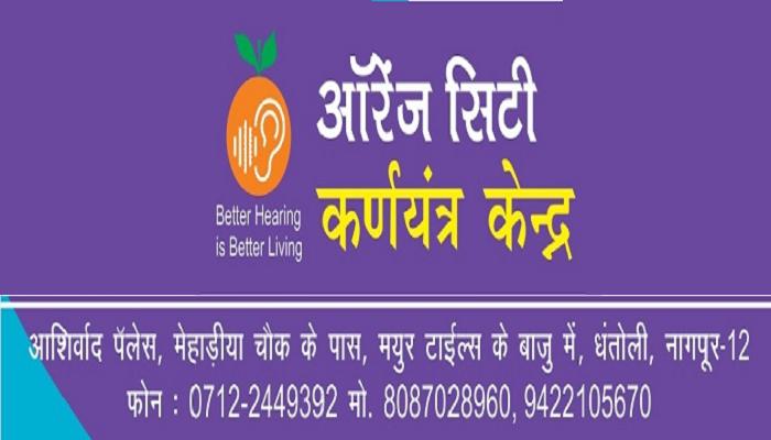 Orange City Hearing Aid Center Nagpur