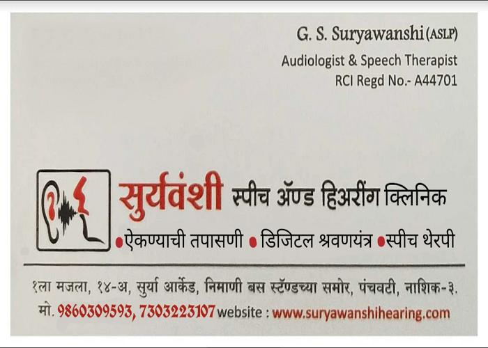 Suryavanshi Speech and Hearing Clinic